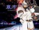 【東方】【FF11】ブロントさんが東方萃夢想を実況プレイ