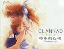 【CLANNAD After Story OP】 時を刻む唄をオーケストラアレンジしてみた Full Ver thumbnail