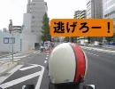 「[車載動画]白バイの待つ「サイン会会場」を横目に逃走。」のイメージ