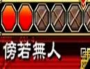 【三国志大戦3】サタデー無人フィーバー