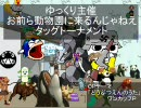 【ゆっくり主催】お前ら動物園に来るなタッグトーナメントpart3【MUGEN】 thumbnail