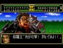 スーパーロボット大戦COMPACT3 ヤルダバオト (神化後)