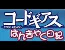 コードギアス~はんぎゃく日記~第02回