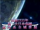 新君が代(2XXX~)大日本帝國宇宙軍将兵による新国歌斉唱