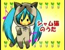 【初音ミク】 シャム猫のうた 【オリジナル曲/彩音 〜xi-on〜】 thumbnail