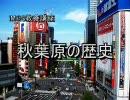 第82位:【アイマス教養講座】秋葉原の歴史1