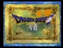 ドラクエを知らない僕がドラクエ7を初プレイ実況 Part1-1