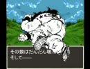 ドラゴンクエストⅢ マダイの大冒険 その3