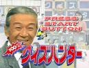 100万円クイズハンター 実況プレイ。 Part00