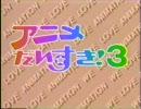 アニメだいすき!3 OP thumbnail