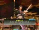 三国志大戦2 【☆メシ王☆ vs 光嘉】 ~ 若獅子の覚醒編 part 5 ~