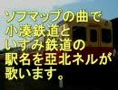 亞北ネルがソフマップの曲で小湊鉄道といすみ鉄道の駅名を歌いました。