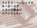 ファミリーベーシックのキーボードでニコニコ動画にコメントしたい