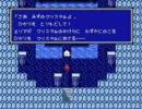 FF3 白魔道士1人旅~part8~