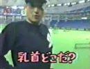 プロ野球好珍プレー20世紀1-7+α 珍ベストナイン右翼・三塁 おまけ