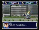 スーパーロボット大戦F 絶対ノーリセット攻略 第27話1/2