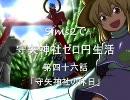 シム東方 Sims2で守矢神社ゼロ円生活(仮) 第四十六話 thumbnail
