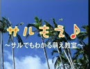 サルもえ♪~サルでもわかる萌え教室~ 総集編・パート1 thumbnail