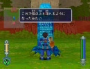 ロックマンDASH2 普通にプレイ その11