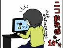 ニコ動発掘ラジオ part10