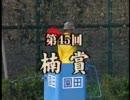 2006年 第45回 楠賞