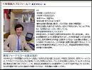 【児童ポルノ法改悪反対】社民党・保坂展人 ニコニコ生放送に出演して thumbnail