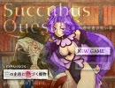 SuccubusQuest短編 敏感プレイ Part1