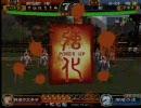 三国志大戦2 将星演武 web版 fan114 対 菊