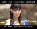 オシリーナのリアルフィギュア発売決定!! / 秋山莉奈