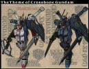 【アレンジ】Crossbone Gundam