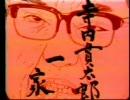 『寺内貫太郎一家』 オープニング