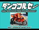 ラジコン バイク ハングオンレーサー改造その4 ブラシレス化 thumbnail