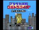 NES アメリカ横断ウルトラクイズ(NYまで) TAS 18:20 thumbnail