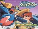 電脳冒険記ウェブダイバー  OP/DIVER#2100 thumbnail