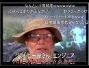 【ニコニコ動画】海外の著名人から見た日本を解析してみた
