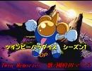 Pop'nツインビー『風に誘われて(Twin memories)』 thumbnail