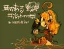 【UTAU】耳のあるロボットの唄 うたわせた【楓歌コトver.2.70配布中】