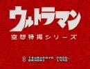 【ウルトラマン】ゆっくりマン【ゆっくり実況】 thumbnail