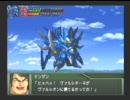 スーパーロボット大戦OGS テンザン・ナカジマの面白バトル2