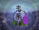 【恋薬師】OPムービー「凛と咲きたり、乙女花」