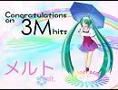 【メルト】3M MIX【高音質】