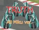 【初音ミク】 TRUTH All Miku Ver.  【T-SQUARE】