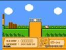 淡々とファミコンゲームを攻略するよ 裏技編 星のカービィ