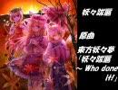 【岸田教団&The明星ロケッツ】 ichigo集 part2 (改訂版) 【作業用BGM】 thumbnail