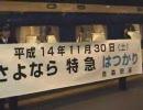 【鉄道】2002年秋の583系運転報告