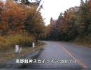 【ニコニコ動画】【酷道ラリー】国道371号線 ダイジェストを解析してみた