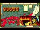 信長の野望・武将風雲録~歴史イベント「本能寺の変」