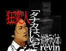 羅刹ラジオ part07 ゲスト:revin