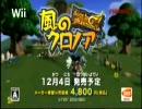 風のクロノア~Door to Phantmile~ (Wii) - Trailer