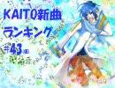 KAITO新曲ランキング#43 thumbnail